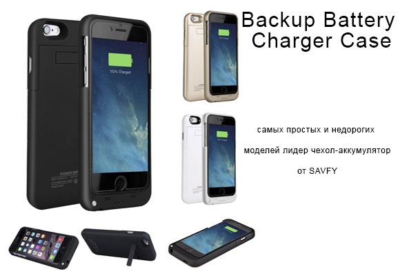 Backup Battery Charger Case