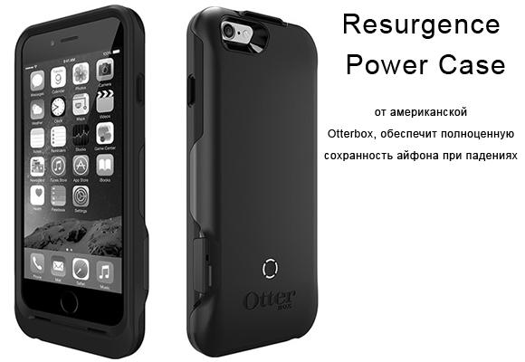 Resurgence Power Case