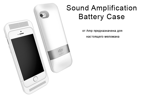 Sound Amplification Battery Case