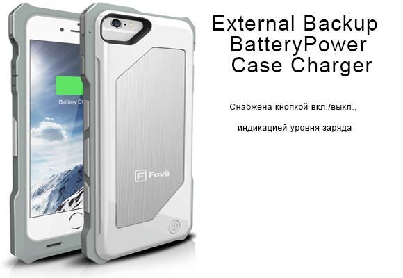 external backup battery power