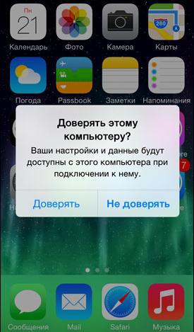 Ошибка при подключении телефона