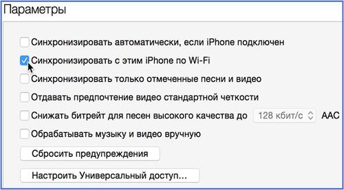 Подключения с помощью wiFi