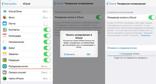 Храните данные в icloud