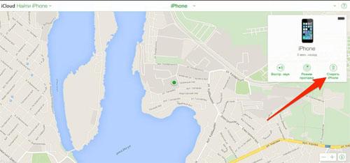 Стереть айфон через приложение