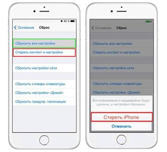Как удалить контент на айфоне