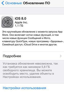 Обновление ios 8.0 имеет объем 1.1 ГБ