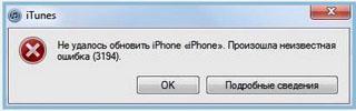 Возникает при авторизации через iTunes