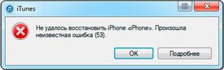 Причины ошибки: прерванная загрузка iTunes, вирусы в ПО авторизованного ПК