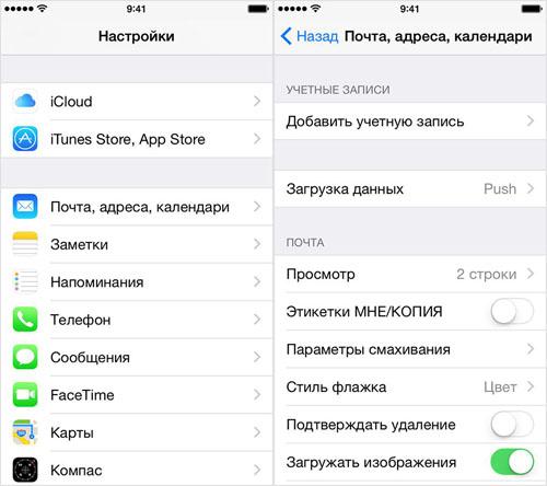 Инструкция по настройке почты на айфоне