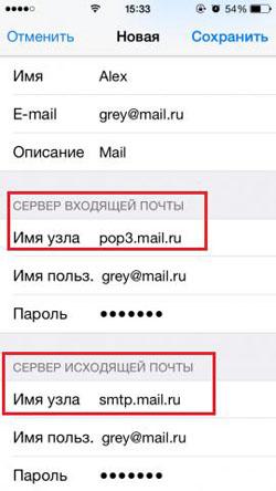 Настройки для почты mail.ru