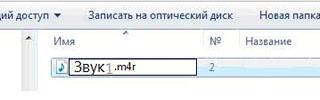 Переименуем формат mp4 в m4r