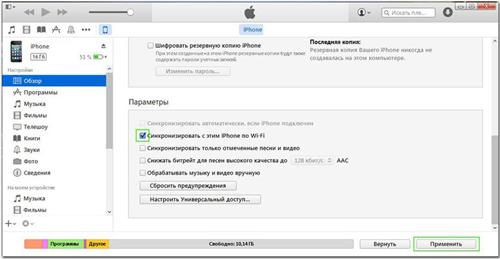 Синхронизация itunes с iphone 6