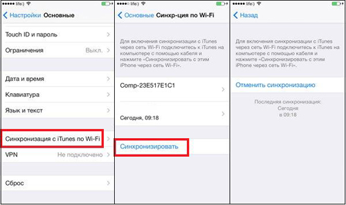 Настройки iTunes по Wi-Fi