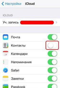 Кнопка контактов для icloud