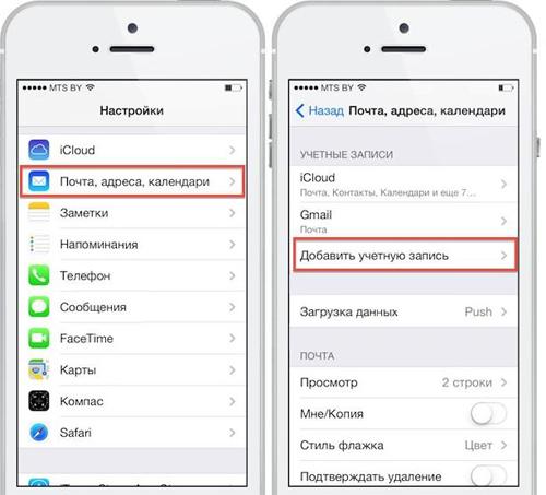 Настройки iphone 6