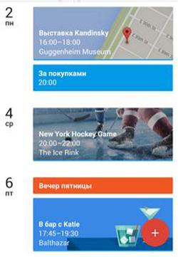 Интуитивно понятный внешний вид календаря google