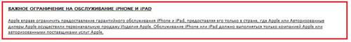 Гарантия iphone 6