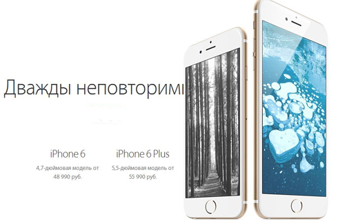 Цена iphone 6 на сайте apple