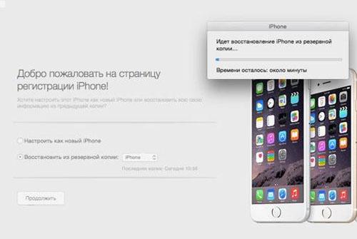 Окно восстановления iphone из резервной копии