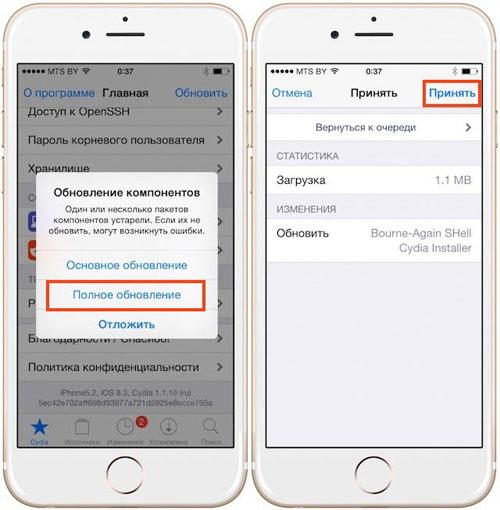 Окно обновления iphone