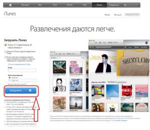 Сайт загрузки iTunes