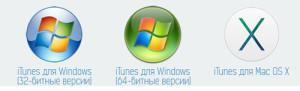 Выбор системы для загрузки iTunes