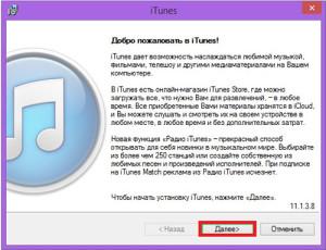 Окно приветствия iTunes