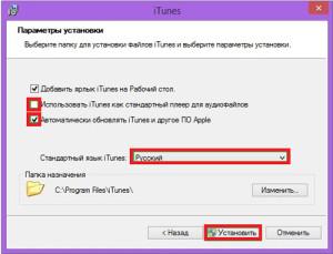 Окно выбора параметров установки iTunes