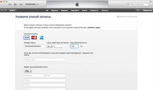 Платежные данные  apple id