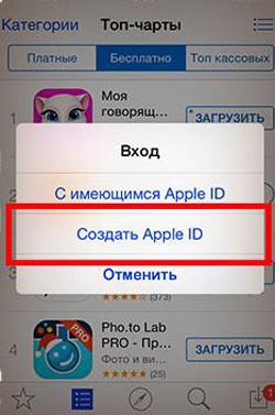 Меню входа в App Store