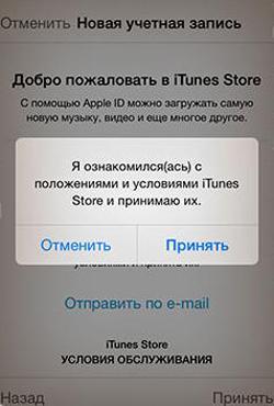 Cоглашения apple при создании apple id