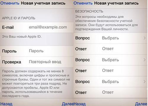 Создание apple id, вопросы