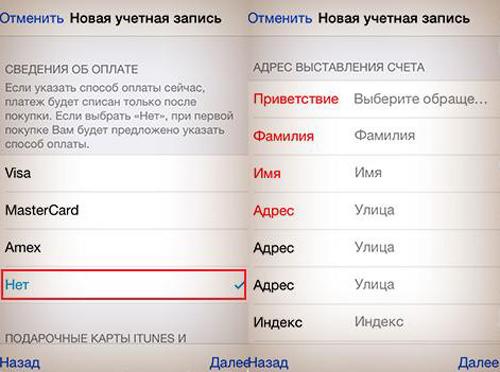 Контактные данные apple id