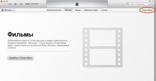 Вход в iTunes Store