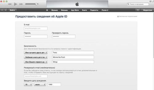 Сведенья о apple id