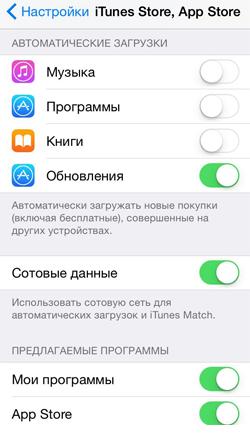 Настройки загрузок iphone