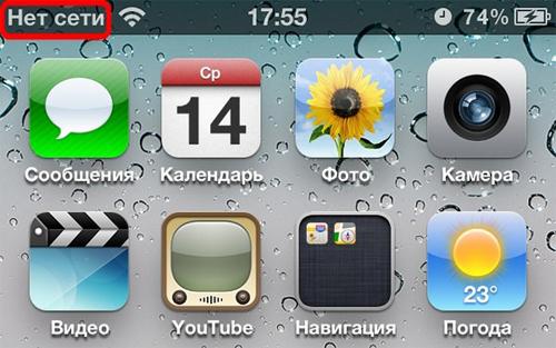 Нет сигнала сети на iphone