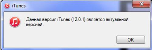 Окно-уведомление об актуальной версии iTunes