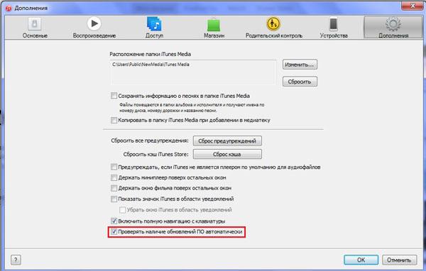 Окно отключения автоматического поиска обновлений iTunes