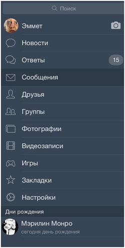 vk в iphone