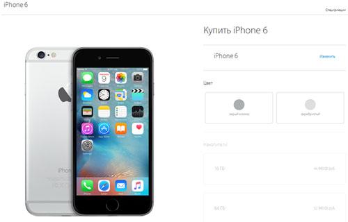 Официальный сайт с iPhone 6s