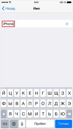 Имя iPhone 6 в настройках