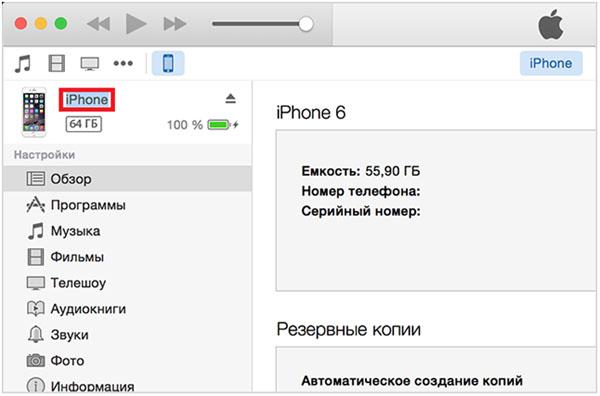 Меню itunes с iphone 6
