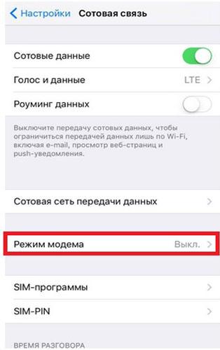 """Меню """"Настройки"""", Сотовая связь, Режим модема"""