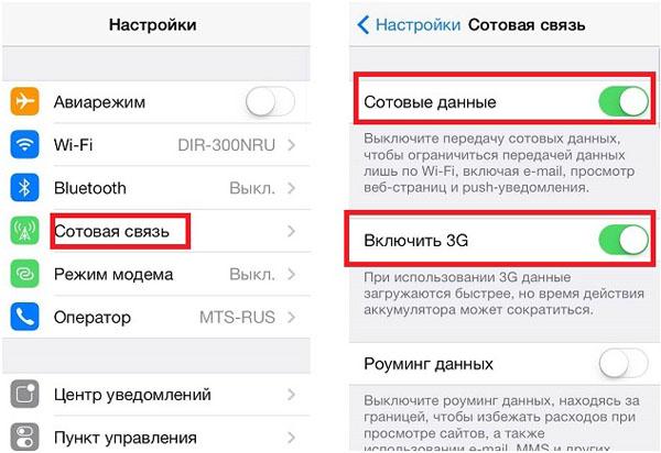 """Включить 3G через пункты Сотовые данные, Сотовая связь в меню """"Настройки"""""""