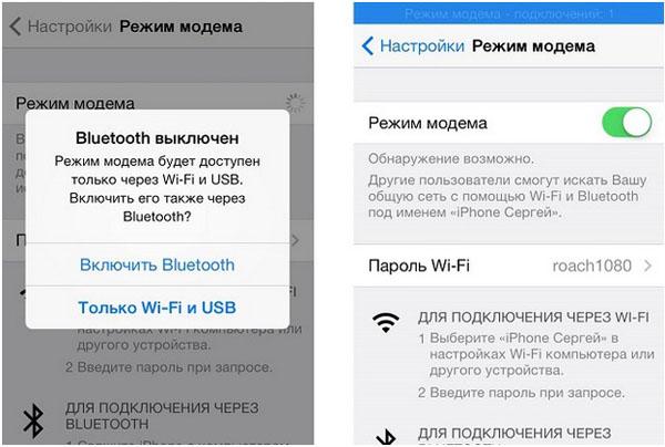 """Меню """"Настройки"""", пункт """"Режим модема"""", окно """"Включить Bluetooth"""""""