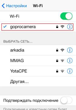 Меню настройки Wi-Fi