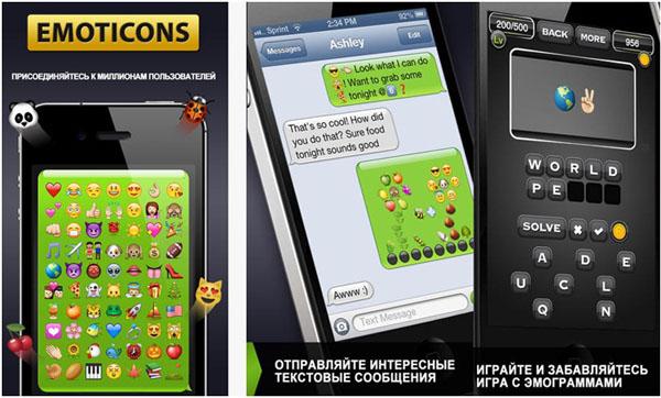 Набор смайликов представляет бесплатное приложение для iPhone 6