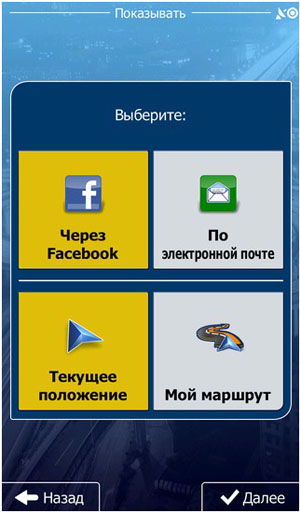 С igo можно передать маршрут на Facebook