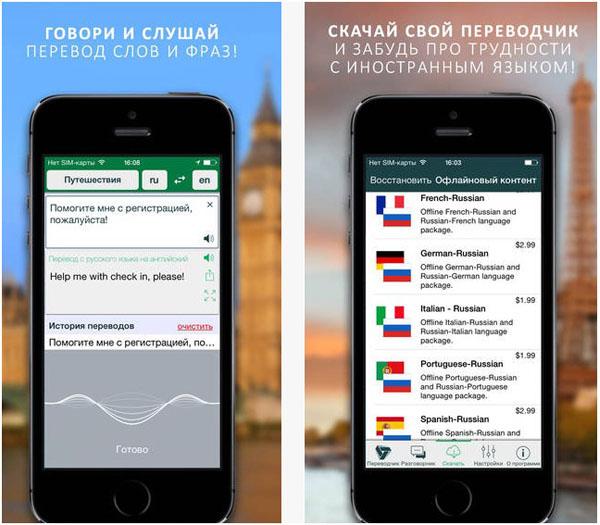 На экране iPhone 6 пример работы переводчика Offline